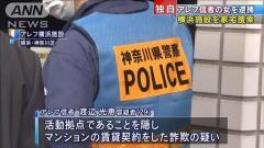 アレフ信者の女を逮捕 横浜の関係施設を家宅捜索のイメージ画像