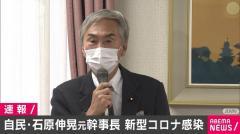 自民・石原伸晃元幹事長が新型コロナに感染のイメージ画像