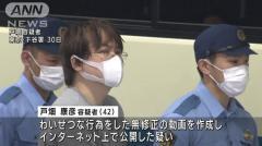 眼鏡型カメラで盗撮…無修正動画をネット公開か 東京のイメージ画像