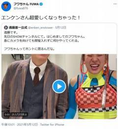 遠藤憲一さん「はじめましてのフワちゃん」「フワちゃんってホントに居るんだな」動画ツイートに反響のイメージ画像