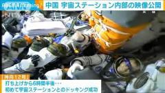 中国 宇宙ステーションの内部映像を公開のイメージ画像