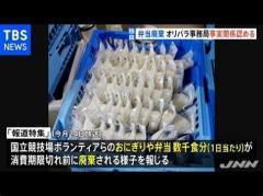 【独自】オリンピックで弁当大量廃棄 オリパラ事務局が認めるのイメージ画像