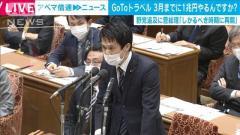 GoToトラベル「1兆円の予算計上は不謹慎」野党追及