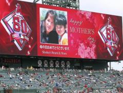 大谷翔平 得点で貢献 米大リーグのイメージ画像