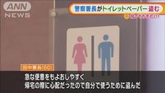 「急な便意を…」埼玉警察署長がトイレットペーパー盗むのイメージ画像