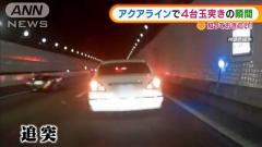 """「おおマジかよ」東京湾アクアラインで4台""""玉突き事故"""""""