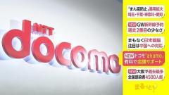 ドコモ「ahamo」 有料で店舗サポート開始のイメージ画像
