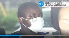 ロマンス詐欺、1億円被害か カメルーン人英語講師逮捕 大阪府豊中市
