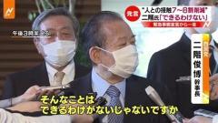 """""""人との接触7〜8割削減"""" 二階氏「できるわけない」"""