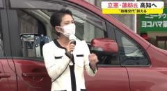 立憲・蓮舫氏、総選挙前に高知へ「政権交代が必要」格差拡大などで政府を批判のイメージ画像