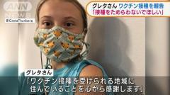 グレタさん 自身の1回目接種を報告し接種呼びかけのイメージ画像