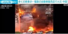 中国炎上 複数の自動車販売店で火災 原因は不明 中国のイメージ画像