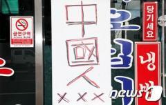 韓国 レストランやサウナに「中国人お断り」の張り紙… 「新型肺炎、利用客が不安感じるため」