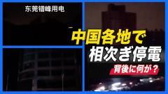 中国各地で大規模停電 「脱石炭」一転 石炭増産へのイメージ画像