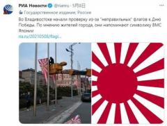 ロシア勝戦記念日に「旭日旗」に似た旗の登場で物議…批判受け撤去へ