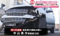 """""""酒気帯び""""で電柱衝突か 女を逮捕 北海道・札幌市"""