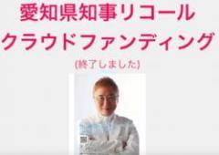 リコール不正刑事告発でも陰謀論主張の高須院長を批判できないマスコミ 『スッキリ』では高須に擁護的コメント 番組中にクリニックのCMのイメージ画像