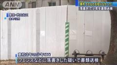 世田谷一家殺害現場で落書きか 高校生を書類送検のイメージ画像