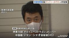 覚醒剤5億円相当を密輸か、チャイニーズドラゴンの男逮捕 東京