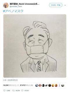 """浦沢直樹""""アベノマスク""""イラストに批判殺到も…「え?何で炎上?」「風刺でもない」炎上に疑問の声ものイメージ画像"""
