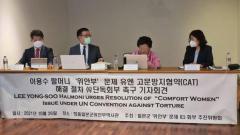 李容洙さん「文大統領、国連拷問禁止委員会に慰安婦問題を提起しましょう」