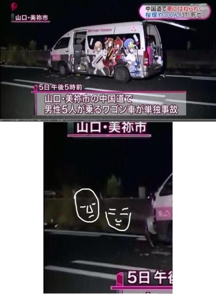 事故 車 やっくん 桜塚やっくんさんの事故死の真相 同乗のバンドメンバーが振り返る
