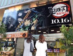 「鬼滅の刃」韓国ネトフリ配信で…炭治郎の耳飾りがヤリ玉 「旭日旗」連想