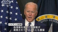 米大統領 サイバー攻撃「戦争の原因になり得る」のイメージ画像