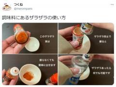 ビン入り調味料を「振らずに適量出す」裏技が話題 固まった調味料をほぐすのにも応用可?のイメージ画像