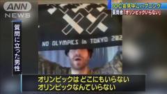 「オリンピックいらない」IOC会見中にハプニングのイメージ画像