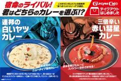 ガンダムカフェに新メニュー「ニュータイプ専用カレー」 レトルト版はネット販売ものイメージ画像
