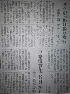 小樽鮭の引っ掛け釣り違法で新聞掲載のイメージ画像
