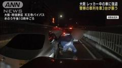 """警察の車列襲い強盗 カメラがとらえた""""大胆手口"""" 大阪市"""