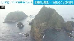 「竹島…日本固有の領土」に北朝鮮が韓国同様の批判のイメージ画像
