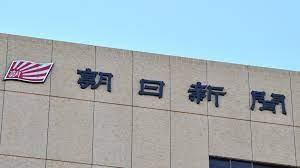 読者のみなさまへ 購読料改定のお願い 来月から月ぎめ4400円に 朝日新聞社