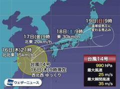 台風14号直撃で明日の西日本は荒天警戒 土曜日は東日本、北日本も雨風強まるのイメージ画像