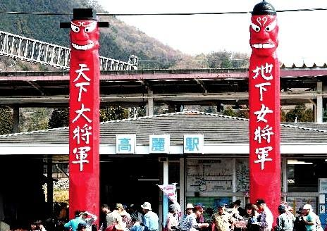 朝鮮由来地名(東日本
