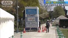 感染拡大の札幌で五輪テスト準備 市民から不安の声のイメージ画像
