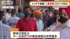 """インドで猛威…""""二重変異型""""日本で初確認 計5件のイメージ画像"""