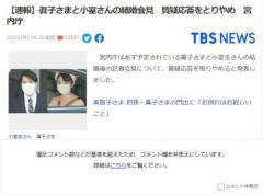 ヤフーニュース 小室圭さんと眞子さま記事のコメントを封鎖のイメージ画像