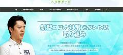 大阪の入院率10%のなか、維新所属の大阪府議が「コロナ感染、即、入院」は本当だった! 吉村知事や松井市長は入院経緯の説明を