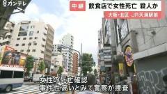 カラオケパブ店内で女性が死亡 20代オーナーか 「血まみれで倒れて…」と通報 大阪・天満駅前