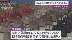 """エルメスの""""偽物""""1000点超を販売目的で所持か 韓国籍の女「中国から仕入れた」のイメージ画像"""