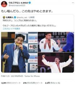 柔道金メダルのウルフ・アロン選手「もし噛んだら…この先はやめときます」河村たかし市長の金メダルガブリ事件にツイートのイメージ画像