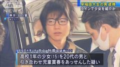 買春あっせん容疑で早大生の男逮捕 ネットで知り合った女子高生を紹介か 東京・豊島区内ホテルのイメージ画像