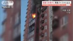 部屋で充電中に電動バイクから出火 中国で相次ぐのイメージ画像
