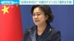台湾のWHO総会参加を米が要請 中国が強烈な不満のイメージ画像