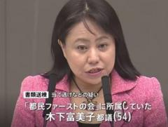 事故、雲隠れ、木下富美子都議を書類送検 無免許運転と当て逃げの疑い 東京のイメージ画像