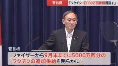 菅首相、ワクチン1日100万回接種目指す 来月中に一般接種も