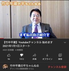 パソナ竹中平蔵、YouTubeチャンネルを元日に開設…「いろいろ語っていきたい」のイメージ画像